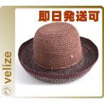 ショッピングヘレンカミンスキー ヘレンカミンスキー Provence 10 Block/Mysticプロバンス10 夏の定番♪丸めて収納可能なラフィア製ローラブルハット レディス帽子