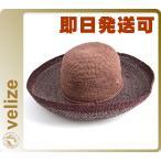 ショッピングヘレンカミンスキー ヘレンカミンスキー Provence 12 Block/Mysticプロバンス10 夏の定番♪丸めて収納可能なラフィア製ローラブルハット レディス帽子