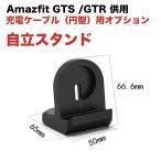 [国内在庫] Amazfit GTS / GTR 供用 USB充電ケーブルオプション 自立スタンド