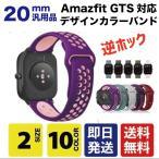 [国内在庫] Amazfit GTS / BIP 供用、交換ベルト カラーバンド 穴あき バイカラータイプ 逆ホック 【2サイズ】【サイズ別 各10色】