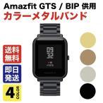[国内在庫] Amazfit GTS / BIP 供用、交換ベルト カラーメタルバンド 幅20mm 【全4色】 バンドコマ調整器具付き 20mmサイズ汎用タイプ