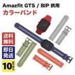 [国内在庫] Amazfit GTS / BIP 供用、交換ベルト カラーバンド シリコンタイプ 【全10色】+1色追加 20mmサイズ汎用タイプ