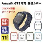 [国内在庫] Amazfit GTS 本体カバー 保護カバー 【全11色】【送料無料】