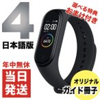 【特典付】 Xiaomi Miスマートバンド4  Mi Smart Band 4 日本語版 シャオミ リストバンド本体セット Bluetooth 5.0 日本語パッケージ
