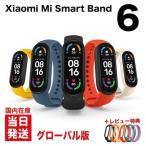 【2021年最新版】Xiaomi Mi Band 6 グローバル版 NFCなし標準モデル シャオミ mi smart band6 本体セット miband6 ミーバンド6 (レビュー特典あり)