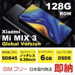 [国内発送][新品][日本語○]  Xiaomi Mi MIX 3 Global Version RAM 6GB / ROM 128GB  DualCamera ノッチレス SIMフリー スマートフォン