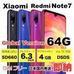 [国内発送][新品] Xiaomi Redmi Note 7 Global Version 6.3 inch Dual SIM グローバル SIMフリー スマートフォン[4G/64G]