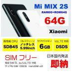 [国内発送][新品] Xiaomi Mi MIX 2S Global Version RAM 6GB / ROM 64GB SIMフリー スマートフォン