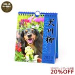2020年 カレンダー 週めくり 犬川柳 ダックス1000109216