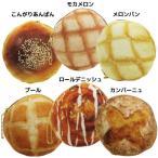 まるでパンみたいな 小物入れ もちもちポーチ 2  メロンパン あんぱん カンパーニュ デニッシュ ブール ほか ケイカンパニー ミニポーチ 約13×13×5cm