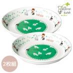 カレー皿 軽量食器 プレート 中 2枚組 ハイジ シンジ カトウ 絵本シリーズ Dream Story 陶器製