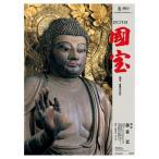 国宝 仏像 カレンダー 2019年 壁掛け 写真 教養 日本 フォト 和風 仏教美術 和雑貨 インテリア 425×608mm トーダン