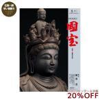 壁掛けカレンダー 2020 日本 フォト 和風 仏教美術  国宝 仏像 写真 教養 インテリア