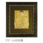送料無料 グスタフ・クリムト アデーレの肖像 額付きポスター インテリアアート 名画 取寄品 プレゼント