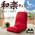 ざいす 座椅子 リクライニング チェア 椅子 1人掛け メッシュ コンパクト おしゃれ 座いす WARAKU 和楽チェア Lサイズ