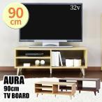 テレビ台 ローボード 90 テレビボード TVボード 収納 幅90 奥行40 高さ34 ブラウン ナチュラル オーラ90cm 新生活