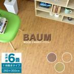 ウッドカーペット 6畳 江戸間 幅260 奥行350 簡単 フローリング DIY バウム 260×350 江戸間 6畳 北欧 新生活