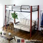 10%OFFクーポン配布中  ベッド ベット ベッドフレーム ベッドフレーム ロフトベッド ベット ボヌール・ハイタイプ 北欧