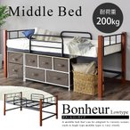 10%OFFクーポン配布中  ベッド ベット ベッドフレーム ベッドフレーム ミドルベッド ベット ボヌール・ロータイプ 北欧