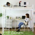 システムベッド ベッド フレーム ロフトベッド シングルベッド 一人暮らし カノン インテリア家具 おすすめ おしゃれ 北欧