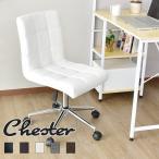 チェアー おしゃれ パソコンチェア オフィス pc チェア イス 椅子 いす チェスター 北欧