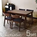 ダイニングテーブルセット 5点セット テーブル チェア セット 4人掛け ナチュラル カントリー クラリッサ5点セット