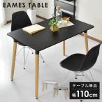テーブル 幅110 イームズ リビング ダイニングテーブル 二人用 長方形 エッジ110 インテリア家具 おすすめ おしゃれ 北欧 プレゼント