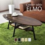 センターテーブル おしゃれ 幅110 棚付き カフェ ローテーブル 木製 天然木 リビング モダン エルモ 北欧