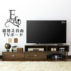 テレビボード 伸縮 テレビ台 TV台 50型 50インチ 多目的ローボード 木製 ローテレビボード 幅120cm TVラック エルナ120の画像