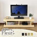 テレビ 台 テレビボード TV台 ローボード コンパクト 幅120cm フロア 収納付き 収納 フルールの画像