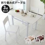 ダイニングテーブル ダイニングテーブルセット バタフライテーブル 椅子 ダイニングセット フレイヤ テーブル 北欧