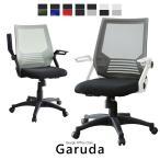 オフィスチェアー おしゃれ ゲーミング パソコンチェア 幅64 デスクチェア チェア フロアチェア ビジネスチェア 椅子 イス いす ガルダ