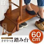 玄関台 踏み台 玄関 手すり ステップ 段差 昇降台 補助台 足場 介護 歩行介助 木製 靴 収納 ハーゲン 北欧