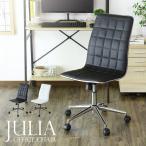 チェア オフィスチェア リクライニングチェア デスクチェア パソコンチェア 1人掛け 椅子 いす イス ジュリア 北欧