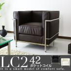 ソファ ソファー 1人掛け コルビジェ LC2 デザイナーズチェア