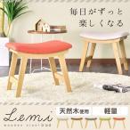 オットマン スツール 椅子 ソファ 一人掛け イス かわいい おしゃれ 北欧 カフェ モダン コンパクト レミ