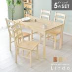 ダイニングテーブルセット 5点セット テーブル チェア セット 4人掛け ナチュラル カントリー リンド5点セット