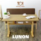 ダイニングソファテーブル ダイニングテーブル リビング 幅120cm ダイニングソファ用 4人掛け モダン ルノン テーブル 北欧 新生活