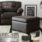 10%OFFクーポン配布中  オットマン スツール 収納スツール 収納ボックス モダン 椅子 一人掛け マクシマ スツール 北欧