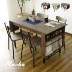 ダイニングテーブルセット 木製 食卓テーブル 4人掛け 木製 ダイニングテーブル モダン ダイニングチェア モカ5点セット