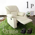 パーソナルチェア ハイバックチェア リクライニングチェア フットレスト付き 1人掛け ソファ 椅子 いす チェア オリアナ1P 北欧