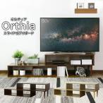 テレビ台 おしゃれ テレビボード TV台 50型 50インチ ローボード 木製 伸縮 幅97〜160cm オルティア 北欧 新生活
