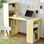 デスク おしゃれ ラック パソコン オフィス 省スペース PC 収納 学習 勉強 机 つくえ パレスト 北欧 新生活