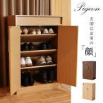 ショッピングシューズ シューズボックス 靴箱 収納棚付き コンパクト 高さ約90cm 収納棚 可動棚 ピジョン ドリス