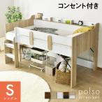 ロフトベッド シングル ロータイプ ミドルタイプ ベット ベッドフレーム システムベッド 木製 宮台 収納 ポルソ 北欧