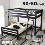 10%OFFクーポン配布中  二段ベッド 2段ベッド ベット ベッドフレーム スライド収納 セミダブル 高さ 木製 すのこ ルポ 北欧