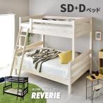 10%OFFクーポン配布中  二段ベッド 2段ベッド ベット ベッドフレーム スライド収納 セミダブル 高さ 木製 すのこ レブリ 北欧