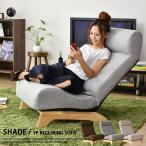 ソファ ソファー sofa 一人掛け ハイバックソファー 北欧 リクライニングチェア sofa ローソファ シェイド