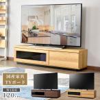 テレビ台 テレビボード 幅120cm 日本製 国産 大川家具 完成品 TV台 ロータイプ 収納 ショット120cm インテリア家具 おすすめ おしゃれ