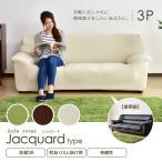 ソファ ソファー sofa カバー ジャガード生地 ローソファ 3人掛け 伸縮 まる洗い ピッタリ フィット シンプル モダン 北欧 ソファカバー ジャガード3P